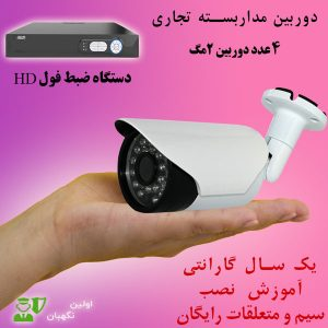 دوربین مداربسته تجاری