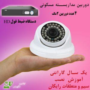 دوربین مداربسته مسکونی